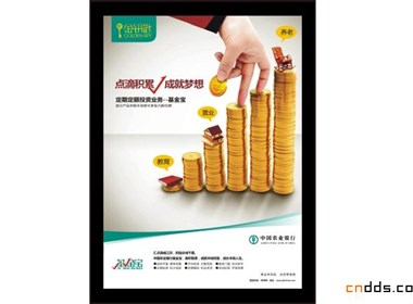 农行产品广告单页