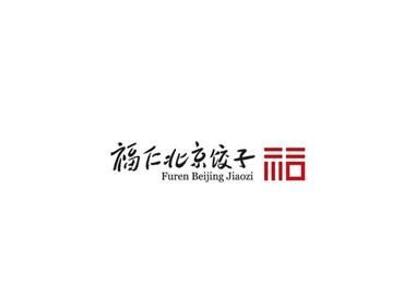 哈尔滨 福仁 北京饺子 vi