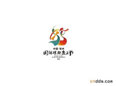 国际瑶族节VI设计