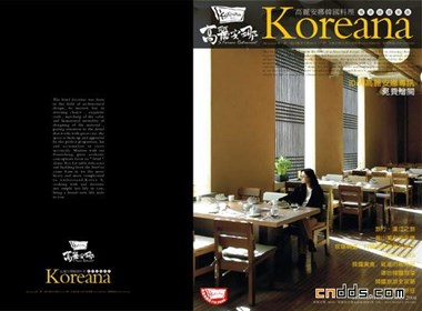 韩国料理宣传册版面设计