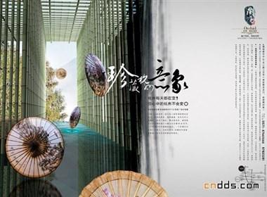 房產設計賞析:杭州蘭庭國際報廣