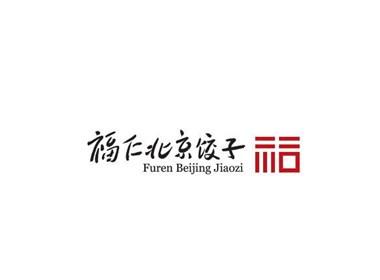 餐饮vi 设计 北京饺子