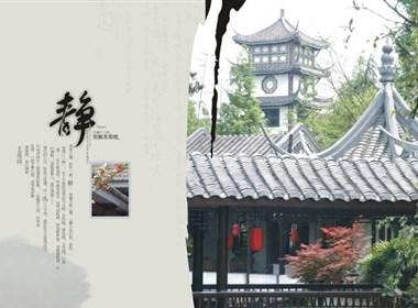 中国风格的易园画册设计