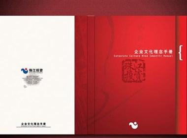 珠江投资企业文化画册