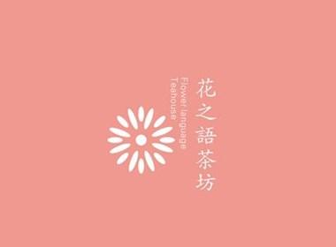 花之坊茶语VI设计欣赏