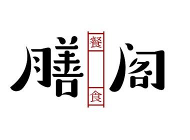 品牌字体设计|贰拾叁