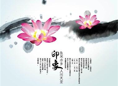 中国风格鱼米水乡水墨设计作品