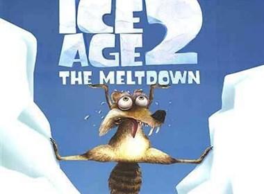最新影片《冰河世纪2》海报欣赏