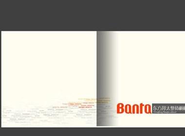 邦太整体橱柜画册设计欣赏