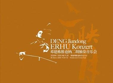 邓建栋二胡音乐会画册设计