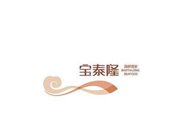 哈尔滨 宝泰隆海鲜酒店  餐饮vi设计