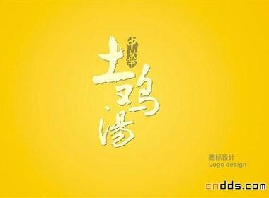 中华土鸡汤VI设计