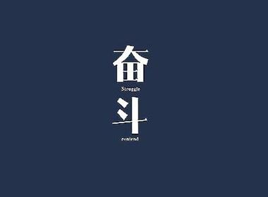 """厦门陈晖的 """"独立日"""""""