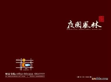 一本中国风的画册设计