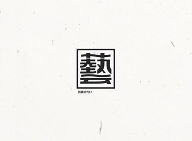战祥阁—字体集第二次上传