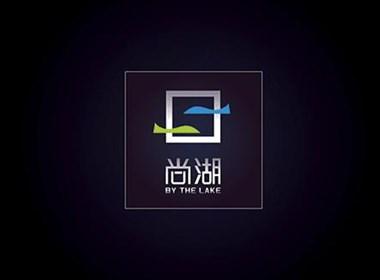 尚湖标志设计
