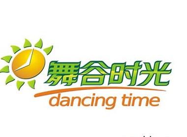 舞谷时光品牌形象设计公司作品
