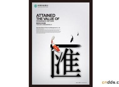 农行香港金融展海报