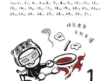 精鹰2010台历