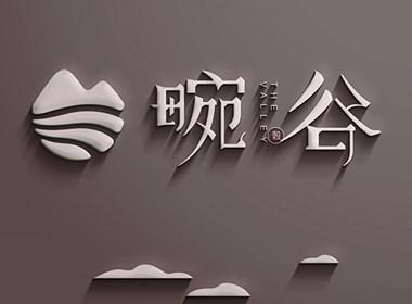 畹谷標志設計應用-張家佳設計