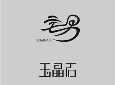 淘字者·字体设计