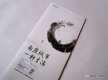 杭州银行宣传资料