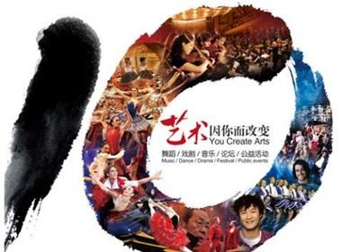 第十届相约北京联欢活动海报