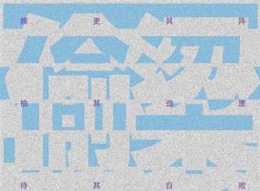 纸上谈兵----三十六计系列招贴设计