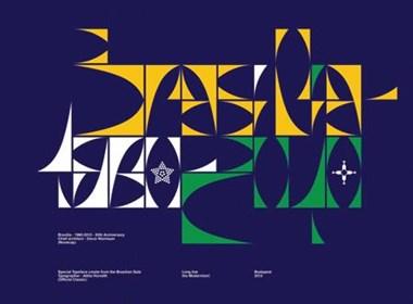 巴西利亚建城50年海报设计