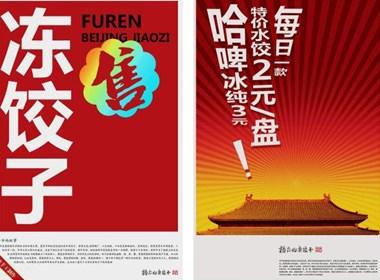 北京饺子 活动海报
