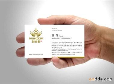 广州 国门酒店 海皇轩食府VI设计