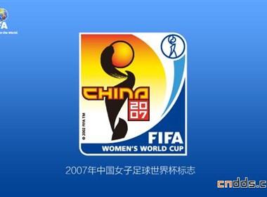 FIFA国际足联赛事标志赏析