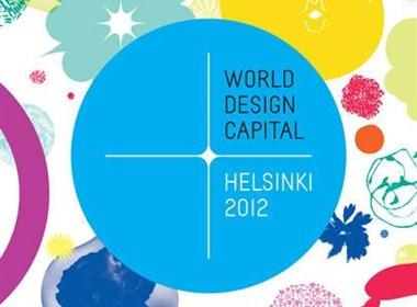 世界设计之都赫尔辛基2012形象设计