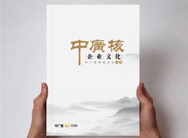 中核集团画册