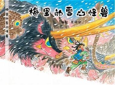 景绍宗原创绘本《梅里的雪山怪兽》下