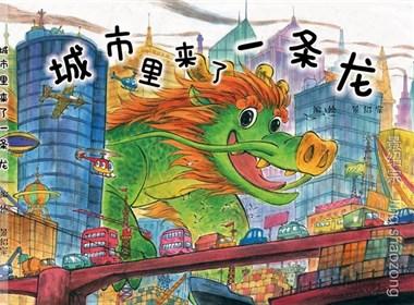 景绍宗原创绘本《城里来了一条龙》下
