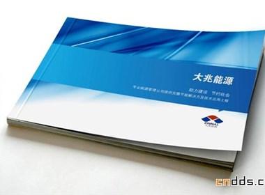 大兆能源画册设计