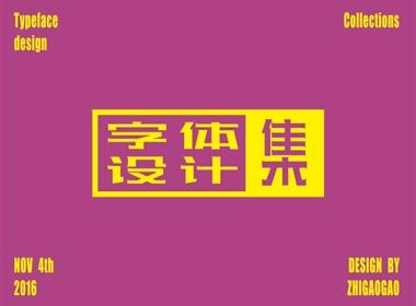 2016个人字体设计合集