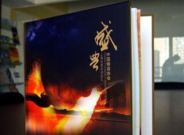 中国铸造协会画册
