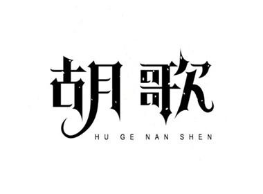 2016字体设计第二季