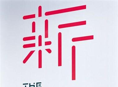 日本国立新美术馆形象设计