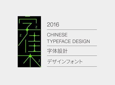 字集 2016