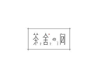 張書華字体设计第6次