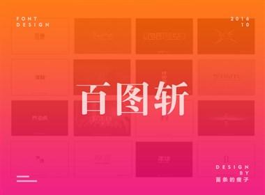 2016字体百图斩