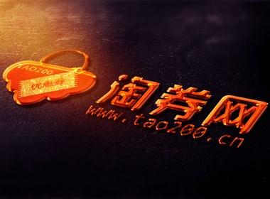 淘券网企业LOGO标志VI设计作品