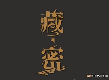 张洪科中英文字体设计集合——2010