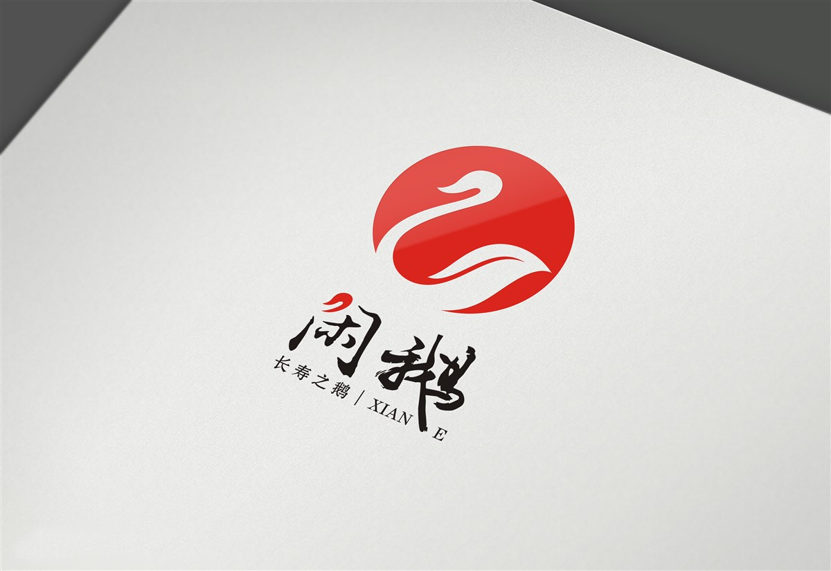 闲鹅字标设计—闫东升设计