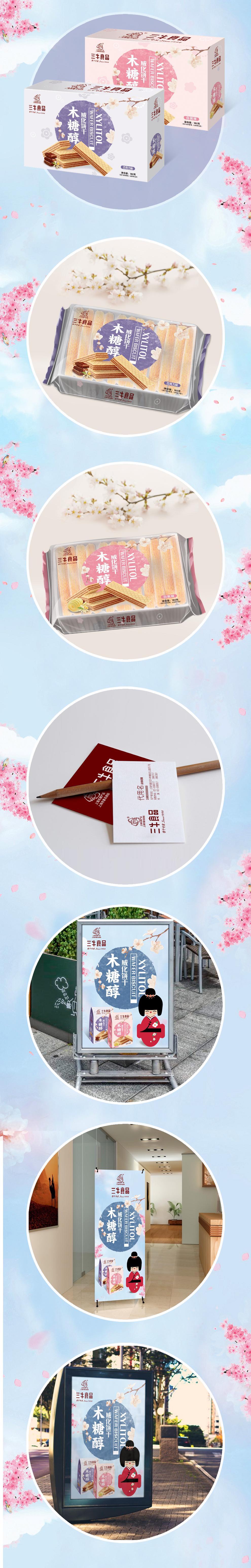 【百纳食品包装设计】饼干专家: 上海三牛食品品牌整合案例
