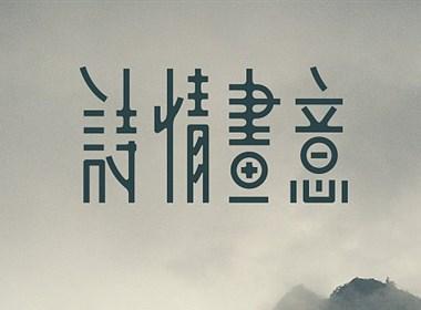 字研社   字体设计