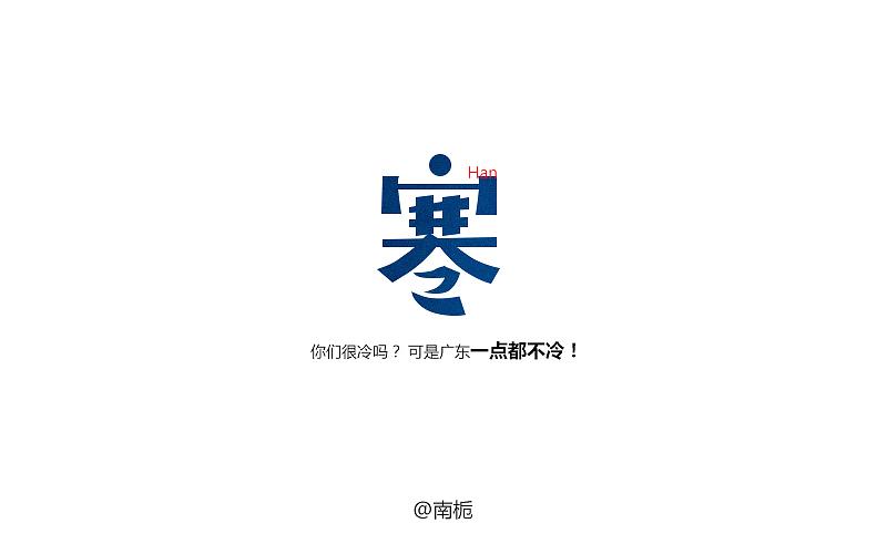 字由心生/我的字体日记